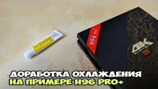 Доработка охлаждения TV BOX'а на примере H96 Pro Plus