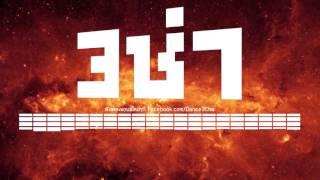 เพลงแดนซ 3ช า สไตล ไทย ช ดท 2 dj warmupmix
