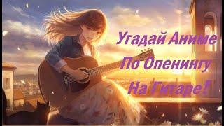 Угадай Аниме по опенингу на гитаре!