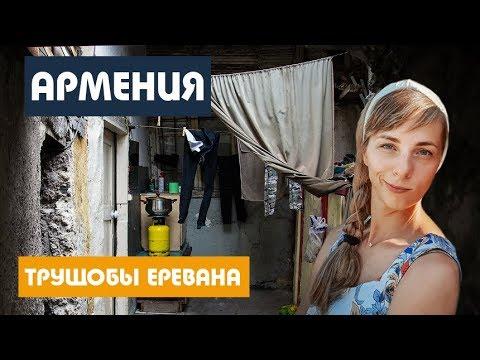 КАК ВЫГЛЯДЯТ ТРУЩОБЫ В ЕРЕВАНЕ / Армения / Ереван