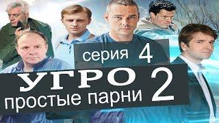 УГРО Простые парни 2 сезон 4 серия (Тригорский Отелло часть 2)