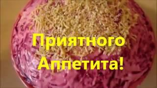Селёдка под шубой, вкусный салат, простой рецепт