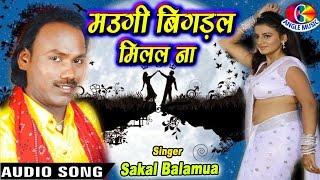 2017 का सबसे हिट गाना मउगी बिगड़ल मिलल ना maugi bigral milal naa sakal balamua