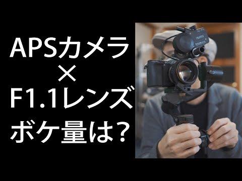 APSカメラに50mmF1.1のレンズはどれぐらいボケる?【KAMLAN FS 50mmF1.1】