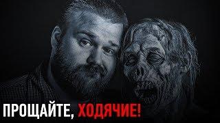 ХОДЯЧИЕ МЕРТВЕЦЫ - КОНЕЦ