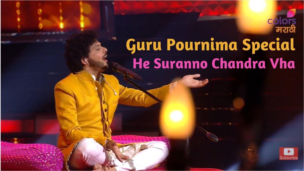 Guru Pournima Special | He Suranno Chandra Vha | Mahesh Kale | गुरू पौर्णिमा स्पेशल |