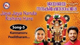 Kannanoru peelitharam - Jaya Jaya Nanda Kishora Hare