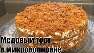 MEDOVIK Mikrovolnovkada 4 daqiqada ASALLI TORT// МЕДОВИК / МЁДОВЫЙ ТОРТ в Микроволновке