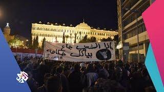 لبنان .. احتجاجات متجددة │الساعة الأخيرة