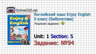 """Unit 1 Section 5 Задание №94 - Английский язык """"Enjoy English"""" 5 класс (Биболетова)"""