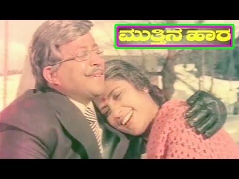 Mutthina Hara || Kannada Full Length Movie