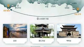 송도아재] 장강삼협