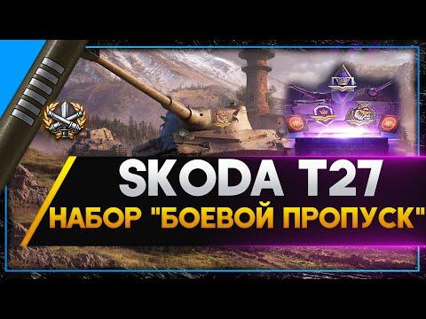 Видео: SKODA T27 - За 150 рублей (Ссылка в описании) Стрим WOT