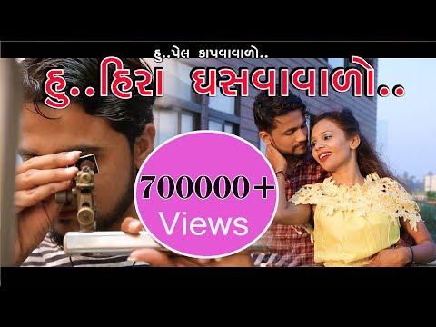 હીરા ઘસવા વાળો રે || Hira Ghasva Valo re || Gujarati song || Surat 2018| Amit Parmar||Hetal Makwana