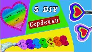 5 DIY.КРУТЫЕ ИДЕИ.Канцелярия своими руками в виде сердечек/Hand made.How to make.