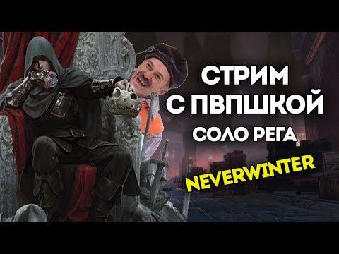 Видео Арена PVP в соло очереди. Neverwinter Online