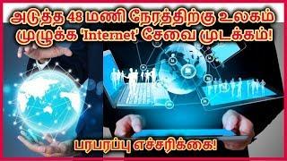 அடுத்த 48 மணி நேரத்திற்கு உலகம் முழுக்க Internet முடக்கம்! Internet Shutdown |Tamil Tech & Mystery