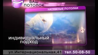 натяжные потолки Петропавловск(, 2012-10-25T17:05:00.000Z)