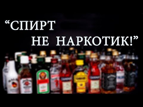 Спирт тяжелый наркотик. Лечение алкоголизма.