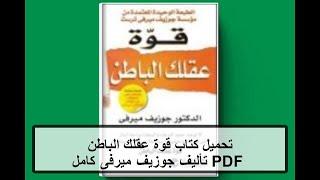 تحميل كتاب قوة عقلك الباطن PDF تأليف جوزيف ميرفى كامل مجانا