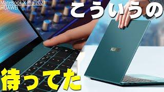 HUAWEI MateBook X Pro 2021が軽くて薄くて上品なカラーでテンションめっちゃ上がった件について【レビュー】