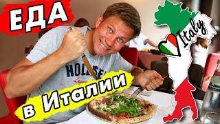 Настоящая пицца и паста в Италии! Дешевая уличная Итальянская еда! Путешествие по Флоренции #3