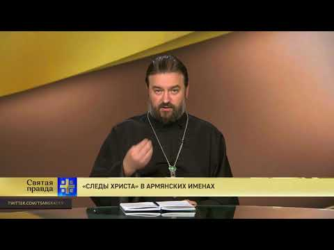 Прот.Андрей Ткачёв  «Следы Христа» в армянских именах.