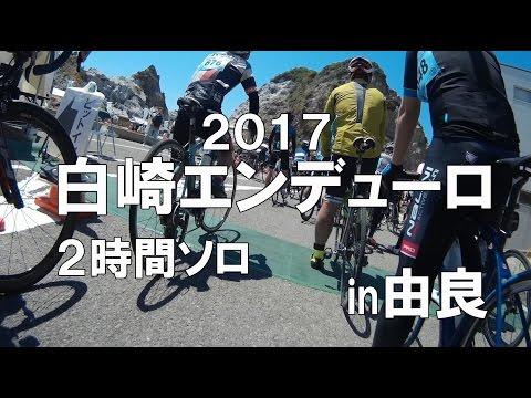 白崎エンデューロin由良2017ミニベロでソロの部、まさかの!?