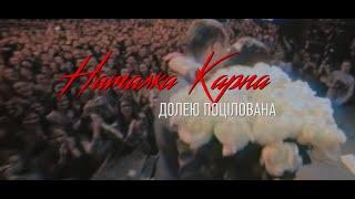 Смотреть клип Наталка Карпа - Долею Поцілована