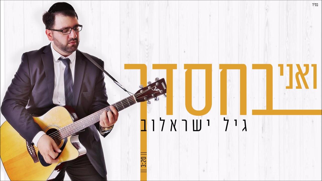 גיל ישראלוב ואני בחסדך | Gil Israelov Va'Ani BeChasdecha