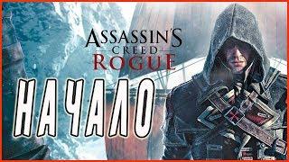 Начинаем прохождение игры Кредо Ассасина - Изгой(Assassin's Creed - Rogue)