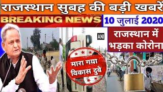 10 जुलाई: राजस्थान सुबह 9:30 बजे की 15 बड़ी खबरें | Marwadi media