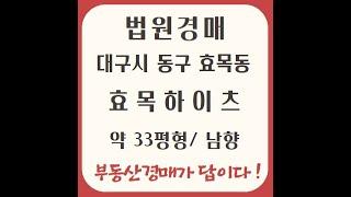 대구아파트경매 동구 효목동 효목하이츠 오피스텔 대구법원…