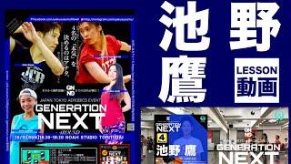 AEROBICS Generation next 4round  池野鷹IR