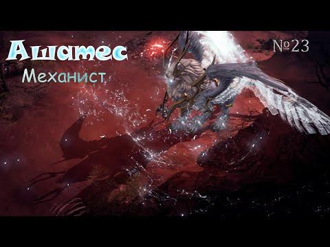 Lost Ark 2020: Механист (Убиваем Хранителей)#№23 (Т6-4) - Ашатес