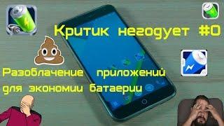 видео 3 приложения для Android, которые действительно экономят заряд батареи