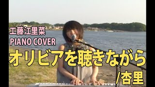 シンガーソングライターの工藤江里菜が昭和のポップスをカバーします。 ...