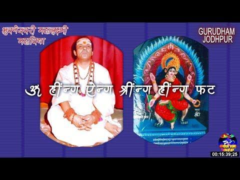 Bhuvaneshwari Mahavidya भुवनेश्वरी महालक्ष्मी महाविद्या Sadgurudev Dr Narayan Dutt Shrimali Ji