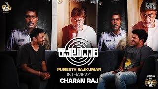 Puneeth Rajkumar Interviews Charan Raj Kavaludaari | PRK Productions
