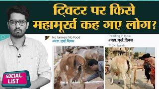 Download Twitter पर महामूर्ख Trend पर भिड़े| Trivendra Singh Rawat ने Corona को प्राणी बता दिया? | Social List
