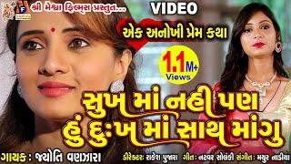 Jyoti Vanjara Sad Song Janmo Janam No Saath Gujarati Sad song Sukh Ma Nahi Pan Hu