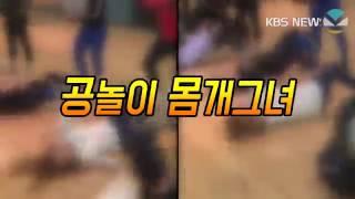 화제의 '공놀이 몸 개그녀' 더 매력적인 원본 공개 + 인터뷰 영상 KBS 뉴스
