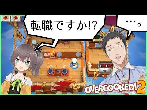 【Overcooked! 2】転職先のキッチンでチア部JKに追突した件について