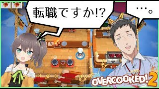 [LIVE] 【Overcooked! 2】転職先のキッチンでチア部JKに追突した件について
