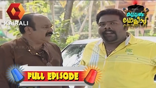 Kudumba Police 13/02/17 Real Full Episode