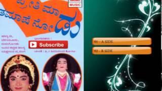 Folk Songs Kannada || Preethi Maadu Thamashe Nodu || Kannada Jukebox
