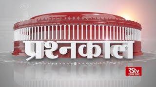 Rajya Sabha Question Hour: Ep - 01 (Hindi)