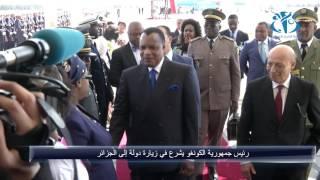رئيس جمهورية الكونغو في زيارة دولة إلى الجزائر