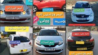 #جديد_أسعار #سوق_السيارات_المستعملة لنهار اليوم في الجزائر مع الأرقام و الأماكن و جميع التفاصيل