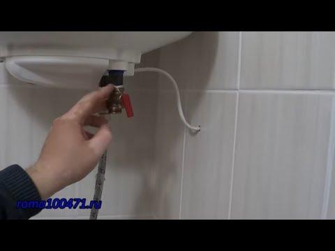 Как слить воду с водонагревателя гарантерм 50 литров видео